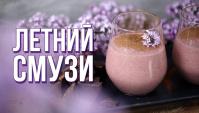 Рецепт идеального смузи - Видео-рецепт