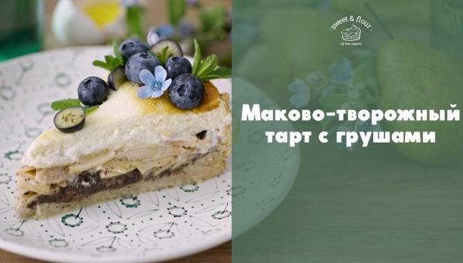 Тарт с маково-творожной начинкой и грушами - Видео-рецепт