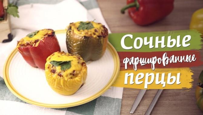 Запеченные фаршированные перцы - Видео-рецепт