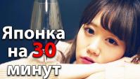 Японское кафе для свиданий. Японка на 30 минут. Как найти друзей японцев (Видео)