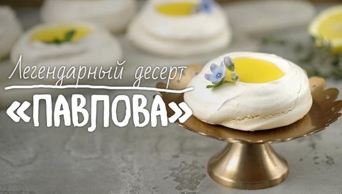 Летний рецепт десерта Павлова - видео-рецепт