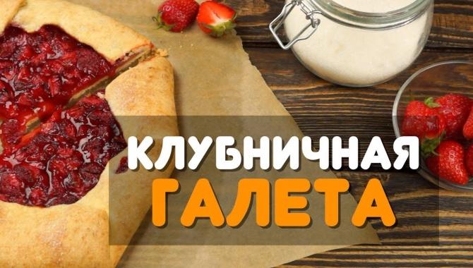 Клубничная галета - Видео-рецепт