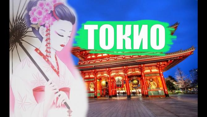 ЯПОНИЯ| Токио| Дом рядом с кладбищем и японская еда (Видео)
