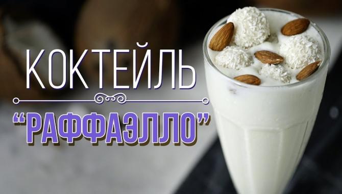 Молочный коктейль со вкусом кокосовых конфет - Видео-рецепт