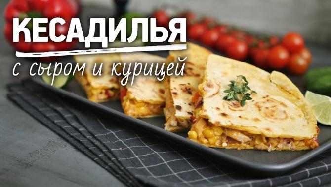 Острая кесадилья с курицей - Видео-рецепт