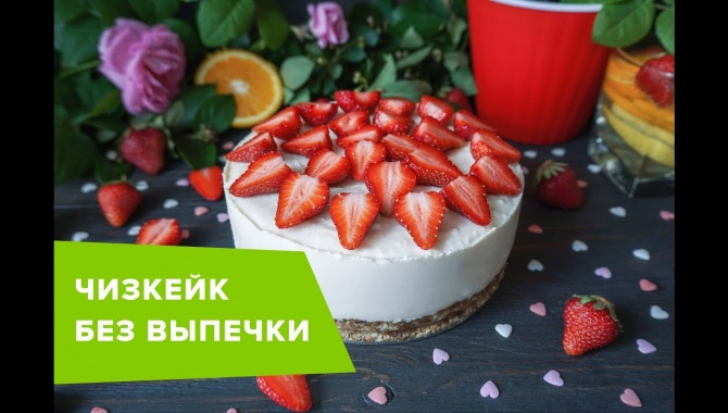 Чизкейк без выпечки - Видео-рецепт