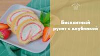 Клубничный рулет - Видео-рецепт