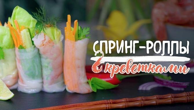 Спринг-роллы с креветками - Видео-рецепт