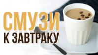 Бодрящий кофейно-арахисовый смузи к завтраку - Видео-рецепт