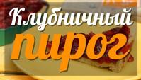 Клубничный пирог - Видео-рецепт