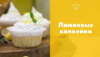 Легкие лимонные капкейки - Видео-рецепт