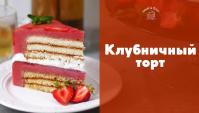 Воздушный клубничный торт - Видео-рецепт