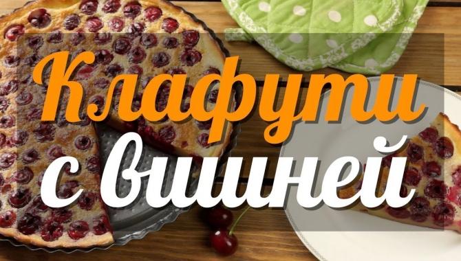 Клафути с вишней - Видео-рецепт