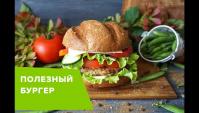 Полезный Бургер с котлетой из говядины - Видео-рецепт