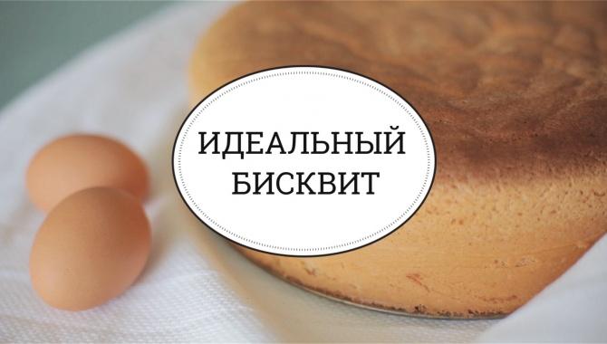 Идеальный бисквит - Видео-рецепт