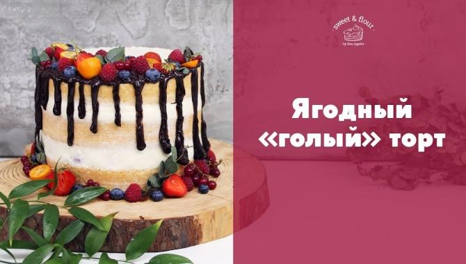 Ягодный торт - Видео-рецепт