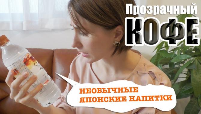 ПРОЗРАЧНЫЙ КОФЕ? Странные японские напитки (Видео)