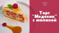 Медовик с карамелью и малиной - Видео-рецепт