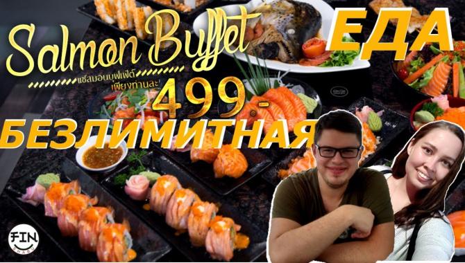 Еда в Тайланде | Безлимитный Ресторан | Вкуснейшая рыба в Паттайе (Видео)
