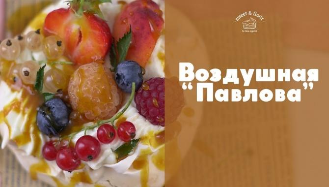 Павлова с ягодами - Видео-рецепт