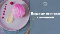 Пончики с кремом и малиной - Видео-рецепт