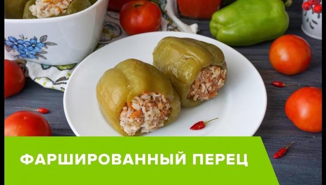 Фаршированный перец - Видео-рецепт