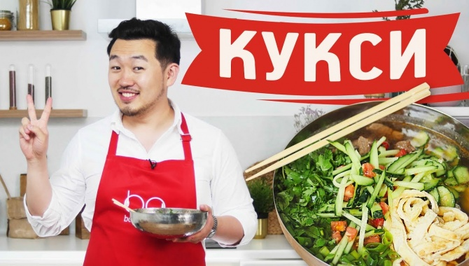 Корейский суп кукси - Видео-рецепт