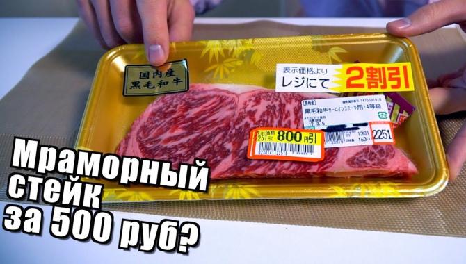 ЧТО Я ЕМ В ЯПОНИИ? Мраморная говядина. Как стать поваром в Японии? (Видео)