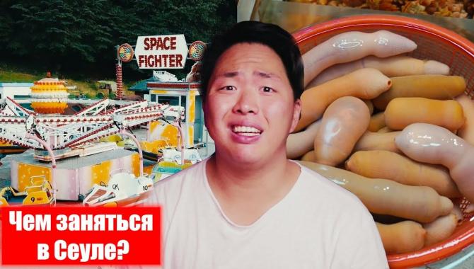 5 вещей в Корее, которые надо попробовать - Видео