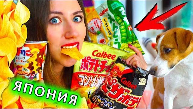 Чипсы из Японии. Обзор еды - Видео