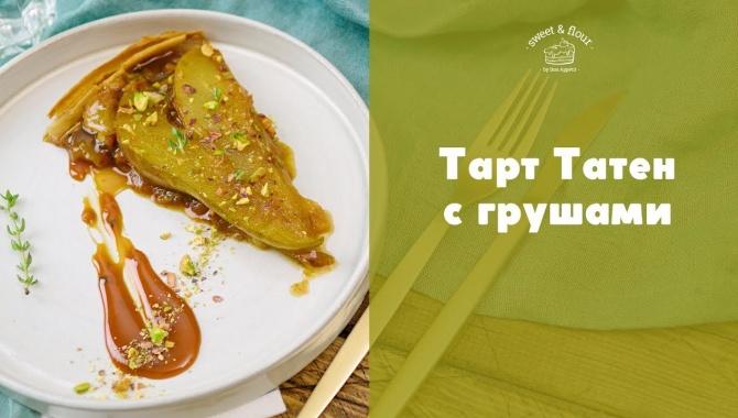 Тарт Татен с грушами и пряной карамелью - Видео-рецепт