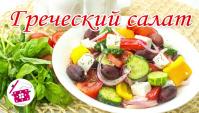 Греческий салат - Видео-рецепт