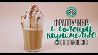 Фраппучино с карамелью как в Starbucks - Видео-рецепт