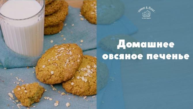 Овсяное печенье - Видео-рецепт