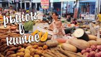 Китайский рынок: продают собачатину и кошек. Рыба в пиве (Видео)