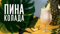 Коктейль Пина Колада - Видео-рецепт