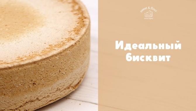 Как испечь пышный бисквит: советы + точный рецепт - Видео-рецепт