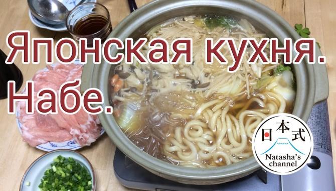 Японская кухня. Как приготовить набе (Видео)
