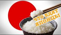 Чем завтракают японцы? Что ожидать в Японии на завтрак? (Видео)