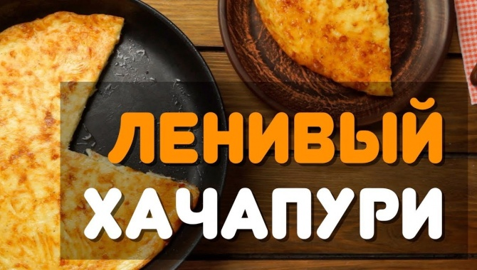 Ленивый хачапури на сковороде - Видео-рецепт