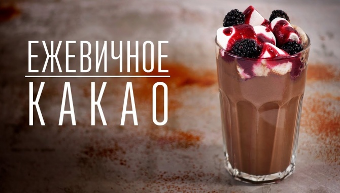 Какао с ежевичным сиропом - Видео-рецепт