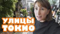 ВЛОГ: Лучший прогулочный район Токио. Веган-кафе и книжный в Токио! (Видео)