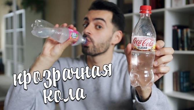 Прозрачная Кока-Кола и Фанта. Китайская еда из магазина (Видео)