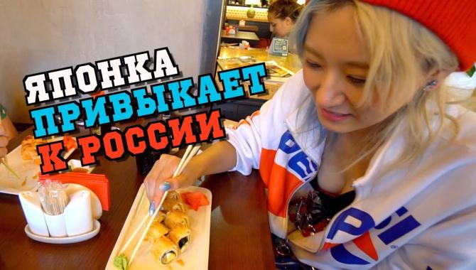 Японка Юри привыкает к России! Пробует русские суши и быструю езду (Видео)