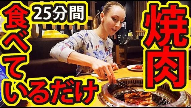 Жарим мясо в японском ресторане Якинику (Видео)