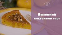 Удивительно вкусный тыквенный пирог - Видео-рецепт