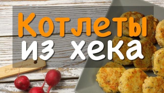 Рыбные котлеты из хека с манкой - Видео-рецепт