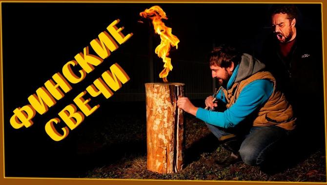Делаем Финские Свечи. Как подготовить и легко ли зажечь?