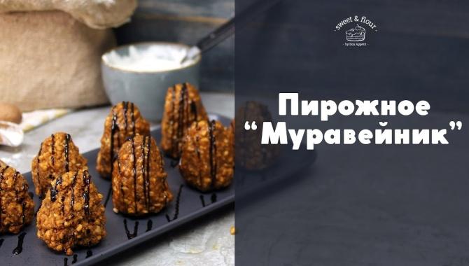 Муравейник: рецепт любимого пирожного - Видео-рецепт