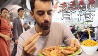 Уличная китайская еда и что посмотреть в Гонконге? (Видео)